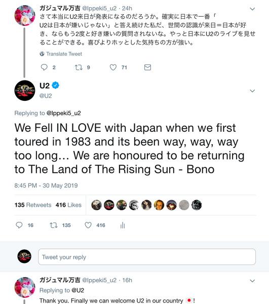 U2 > News > 'Where's My Announcement?'